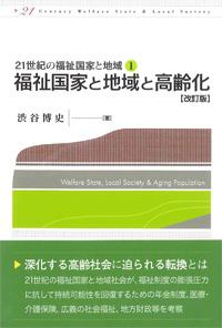 福祉国家と地域と高齢化 改訂版 ...