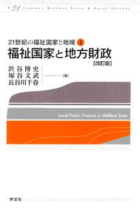 福祉国家と地方財政 改訂版 - 株式会社 学 文 社 (GAKUBUNSHA)