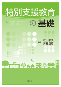 特別支援教育の基礎 - 株式会社 学 文 社 (GAKUBUNSHA)